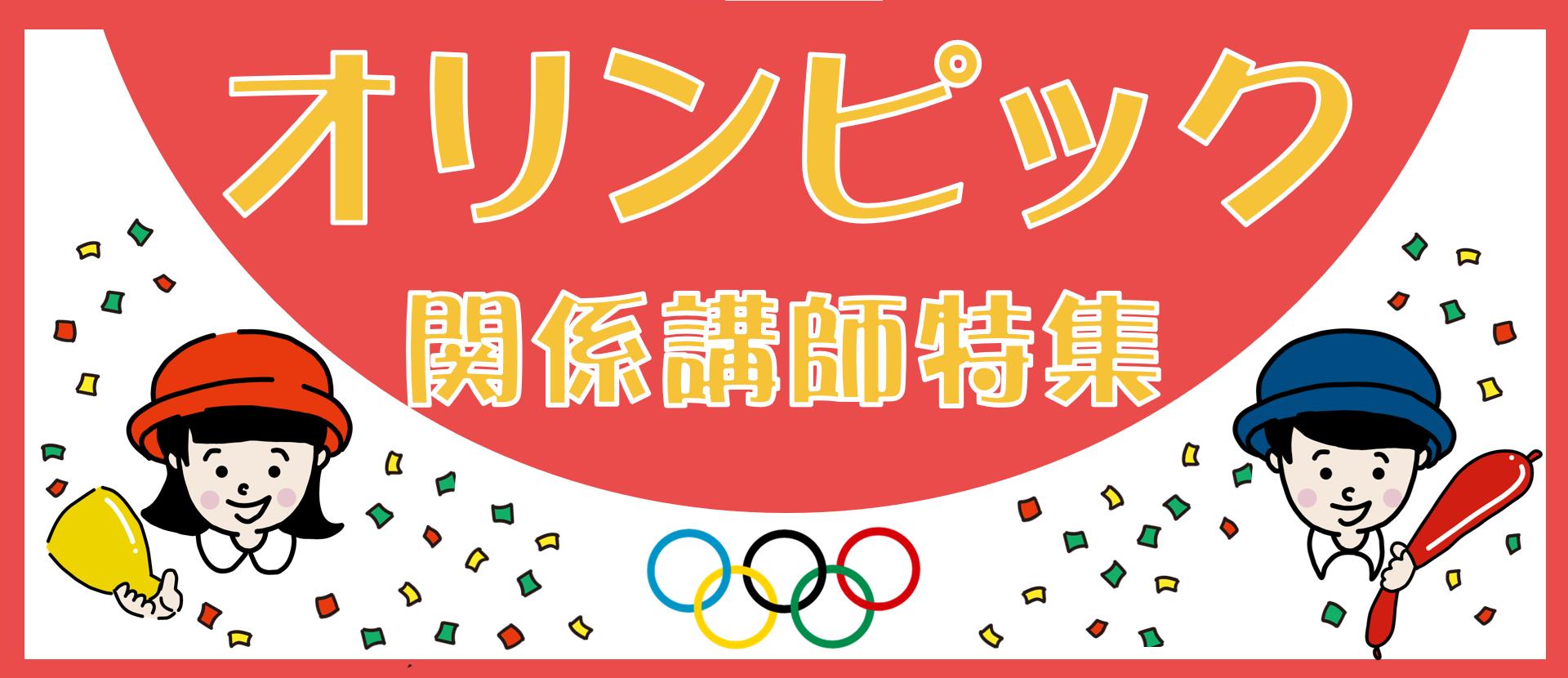 オリンピック関係